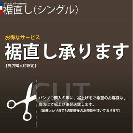 ■裾直し-シングル【当店購入時限定】