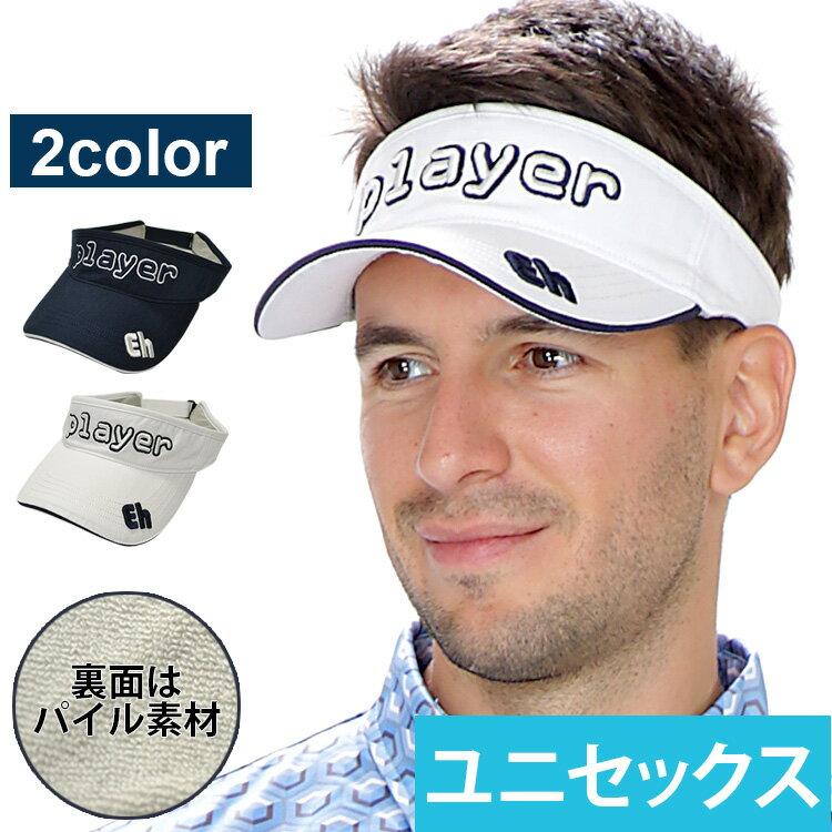 『PLAYER』立体刺繍NEWバイザー efficace-homme エフィカスオム エフィカスゴルフメンズ ゴルフウェア 帽子 ゴルフ サンバイザー バイザー UVカット 日差し避け フリーサイズ 大きいサイズあり 真夏 リゾート 春夏 UV対策