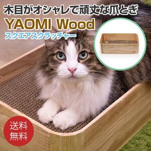 YAOMI Wood スクエアスクラッチャー/猫 爪とぎ スクエア型 ストレス解消 リラックス おしゃれ 省スペース ペット用品 ペットグッズ インテリア つめとぎ 木目調 木製 大型猫 多頭 天然木 段ボー