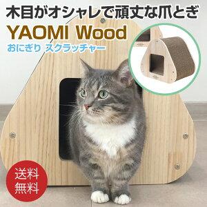 YAOMI Wood おにぎりスクラッチャー /猫 爪とぎ ストレス解消 リラックス おしゃれ 省スペース ペット用品 ペットグッズ インテリア つめとぎ 木目調 木製 大型猫 多頭 天然木 段ボール