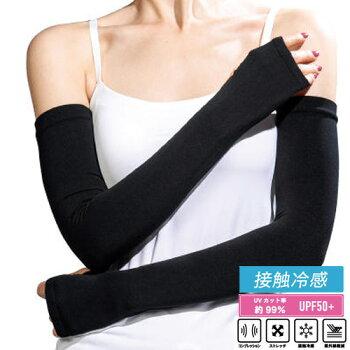 おたふく手袋UVカットグローブJW-635BT冷感シームレスアームカバーレディースおしゃれレディース日焼け紫外線農作業着農作業女性用ガーデニング園芸農業女子