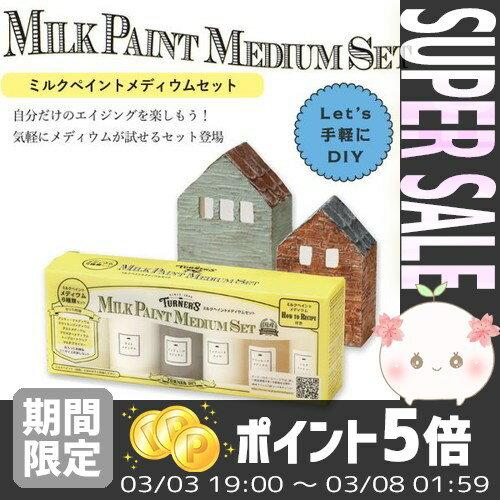 【あす楽対応】 [ターナー色彩] 水性 ミルクペイント メディウムセット 6種類 各30ml *【DIY ペンキ 塗料 木材 板 紙】