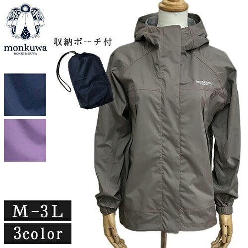 モンクワ monkuwa パッカブル レインジャケット MK38170 ウインドブレーカー レディース 撥水 防水 農業女子 女性用