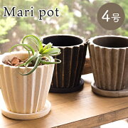 【あす楽対応】[Y'sSPACE]マリポット3色穴あり受け皿付き【植木鉢陶器鉢鉢カバーオシャレおしゃれフラワーポット植物観葉植物】