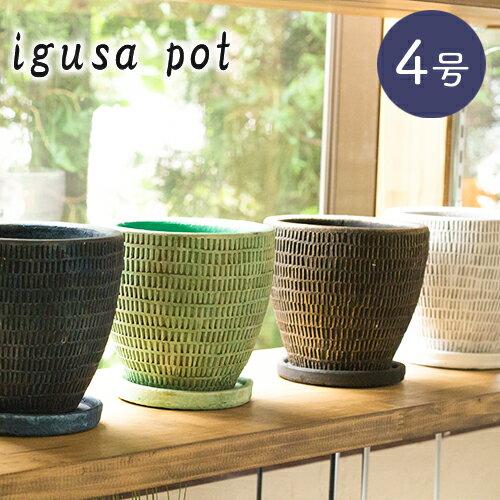 あす楽対応 植木鉢 おしゃれ 陶器 イグサポット 4色 13cm(4号) 底穴 あり 受け皿付き 室内 陶器鉢 鉢 鉢カバー オシャレ フラワーポット 植物 観葉植物