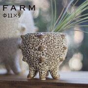 あす楽対応FARMテオドラ11(41010)植木鉢鉢カバーオシャレおしゃれフラワーポット多肉植物サボテン