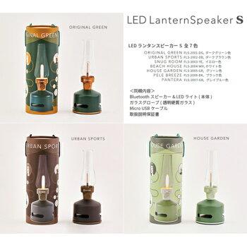 MoriMoriLEDLanternSpeakerSダークグリーンFLS-2001-DGLEDランタンスピーカー調光LEDライトスマートフォンスマホ音楽再生Bluetoothワイヤレス接続