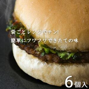 パクチーバーガー 冷凍 6個入 Tenderbuns テンダーバンズ ハンバーガー 本格的 手軽 自宅 夜食 お昼 産直 産地直送 お土産 観光 ギフト 贈り物 祝い お取り寄せ