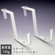 壁掛け プランター スチールプランターハンガー ワイド型 No...