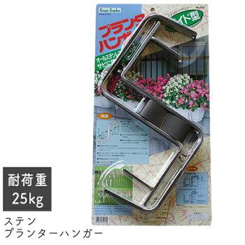 ベランダや壁に花が飾れる!*ステンプランターハンガーワイド型No.105*引っ掛けるだけでOK!【ガーデニング花園芸フラワーアレンジメント】