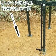 オベリスク バラ アーチ 杭 羽根付杭M型 72cm No.290 日本製...