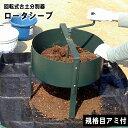 ロータシーブ 回転式用土分別器 No.124 日本製 土ふるい 土 再生 ローターシーブ 農作業 家庭菜園 畑 ガーデニング 再…