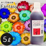 切り花に「色彩の魔法」♪*切花着色剤ファンタジー5L*カラー豊富!【茎生花デコレーションフラワーアレンジ植物パレス化学】