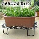 プランタースタンド のせるんです(角) 400 GD-1638 プランター 鉢 スタンド 植木鉢 おしゃれ ガーデニング雑貨 インテリア 棚 サンカ