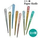 ホリエ 純チタン製 ペーパーナイフ 全8種 燕三条 おしゃれ 可愛い レターナイフ レターオープナー 栞 ブックマーカー …