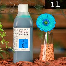 パレス化学 切花着色剤ファンタジー 1L ブルー 茎 生花 ディスプレイ デコレーション フラワーアレンジ 植物 染色 染色液 園芸 ガーデニング 自由研究 実験 プリザーブド 手作り DIY インテリア ハーバリウム 染める パレス化 Z