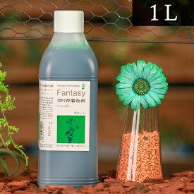 パレス化学 切花着色剤ファンタジー 1L グリーン 茎 生花 ディスプレイ デコレーション フラワーアレンジ 植物 染色 染色液 園芸 ガーデニング 自由研究 実験 プリザーブド 手作り DIY インテリア ハーバリウム 染める パレス化 Z