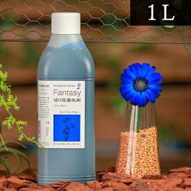 パレス化学 切花着色剤ファンタジー 1L ロイヤルブルー 茎 生花 ディスプレイ デコレーション フラワーアレンジ 植物 染色 染色液 園芸 ガーデニング 自由研究 実験 プリザーブド 手作り DIY インテリア ハーバリウム 染める パレス化 Z