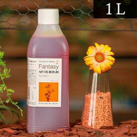 パレス化学 切花着色剤ファンタジー 1L オレンジ 茎 生花 ディスプレイ デコレーション フラワーアレンジ 植物 染色 染色液 園芸 ガーデニング 自由研究 実験 プリザーブド 手作り DIY インテリア ハーバリウム 染める パレス化 Z