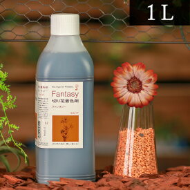 パレス化学 切花着色剤ファンタジー 1L セピア 茎 生花 ディスプレイ デコレーション フラワーアレンジ 植物 染色 染色液 園芸 ガーデニング 自由研究 実験 プリザーブド 手作り DIY インテリア ハーバリウム 染める パレス化 Z