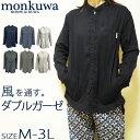 あす楽対応 monkuwa モンクワ Wガーゼチュニック MK36102 M-3Lサイズ 全6色 UVカット 農業女子 レディース 女性用 ガ…