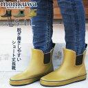 モンクワ monkuwa アグリショートブーツ MK36141 ガーデニング ブーツ 靴 農作業 おしゃれ 撥水 防水 長靴 農業女子 …