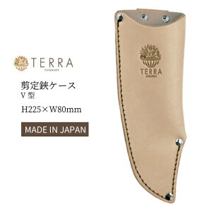 TERRA テラ 剪定鋏ケース V型 TR-05 ヌメ革 日本製 国産 プロスター ガーデニング レザー ツールケース ハサミケース 収納 園芸 剪定 プレゼント ギフト 敬老の日 父の日 プSD