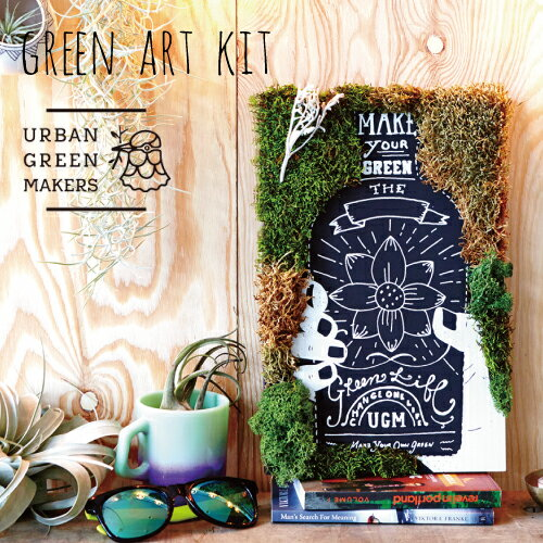 あす楽対応 URBAN GREEN MAKERS GREEN ART KIT 04.BOTTLE FLOWER アーバングリーンメーカーズ グリーンアートキット ボトルフラワー インテリア ガーデニング 壁掛け 絵画 手作りキット プレゼント ギフト ボックス 箱 敬老の日
