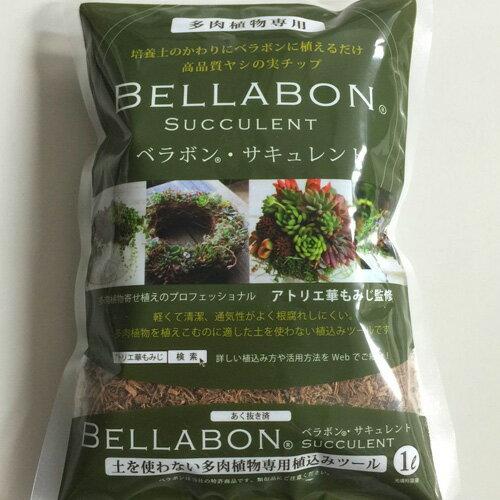 【あす楽対応】フジック ベラボン 多肉植物専用 サキュレント 1L【寄せ植え ギャザリング 多肉植物 観葉植物 欄 培養土】