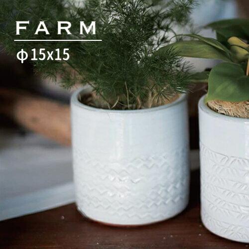 あす楽対応 FARM トゥオミ15 M 71047 直径15cm 鉢カバー オシャレ おしゃれ フラワーポット 多肉 植物 サボテン