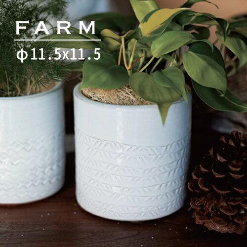 あす楽対応 FARM トゥオミ11 V 71048 直径11.5cm 鉢カバー オシャレ おしゃれ フラワーポット 多肉 植物 サボテン