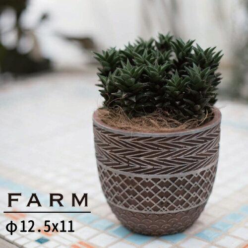 あす楽対応 FARM サルメ12 57006 直径12.5cm 鉢カバー オシャレ おしゃれ フラワーポット 多肉 植物 サボテン