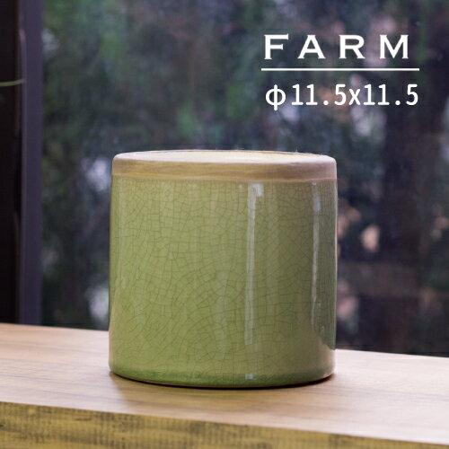 あす楽対応 FARM アガタ 12 G 99030 直径11.5cm 鉢カバー オシャレ おしゃれ フラワーポット 多肉 植物 サボテン