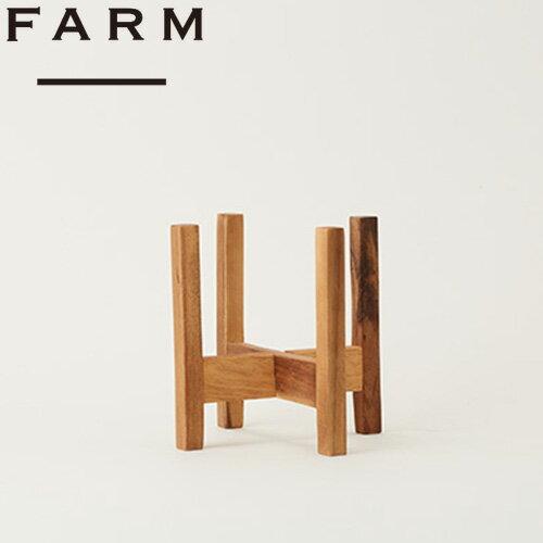 あす楽対応 ウッドスタンド ミドル15 77121 FARM 木製 花台 おしゃれ ガーデニング 棚 雑貨 鉢 スタンド 鉢置き 鉢台 プランタースタンド フラワースタンド 室内