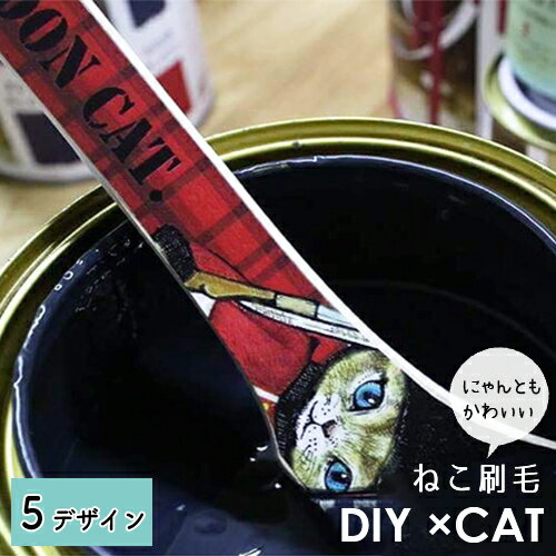在庫限り あす楽対応 RingoDesginWorks DIY×CAT ねこ刷毛 水性ペンキ用 水性ペンキ用 DIY ブラシ ハケ かわいい おしゃれ 猫 雑貨 ネコ柄 掃除 クラフト リメイク ギフト プレゼント 日本製