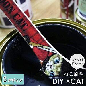 在庫限り RingoDesginWorks DIY×CAT ねこ刷毛 水性ペンキ用 水性ペンキ用 DIY ブラシ ハケ かわいい おしゃれ 猫 雑貨 ネコ柄 掃除 クラフト リメイク ギフト プレゼント 日本製 Z