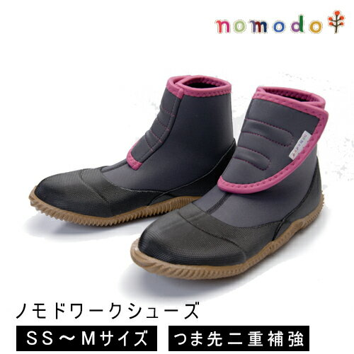 【あす楽対応】nomodo ノモドワークシューズ NMD502 SS-Mサイズ【農業女子 レディース 女性用 くつ 靴 シューズ ガーデニング 農作業 園芸 作業着 農作業着 可愛い 野良着 おしゃれ 母の日 プレゼント ギフト】