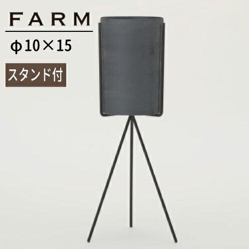 あす楽対応 FARM サナージ 10 K + スタンド K 84028 鉢カバー フラワーポット 観葉植物 インテリア インテリアグリーン おしゃれ