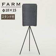 スタンド付き[FARM]サナージ10K+スタンドK[84028]【鉢カバーフラワーポット観葉植物インテリアインテリアグリーンおしゃれ】