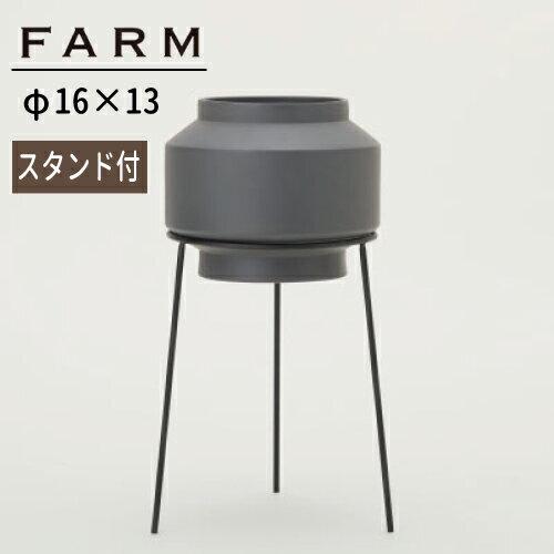 FARM マリベル 16 K + スタンド K 84036 鉢カバー フラワーポット 観葉植物 インテリア インテリアグリーン おしゃれ