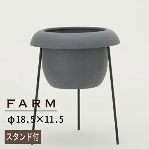 FARM イゾラ 18 K + スタンド K 84040【鉢カバー フラワーポット 観葉植物 インテリア インテリアグリーン おしゃれ】