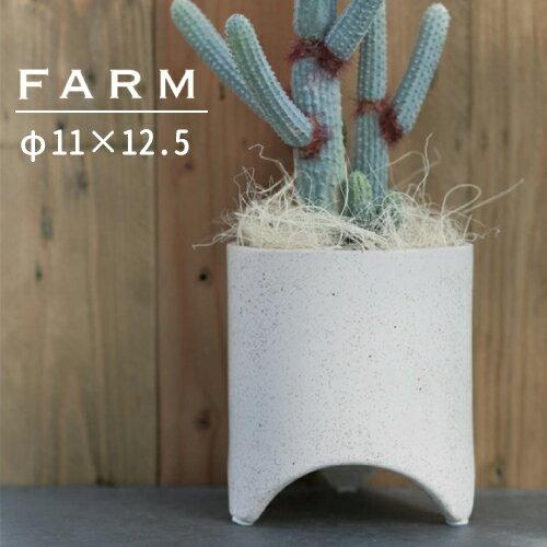 あす楽対応 FARM サリ 11 41001 直径11cm 鉢カバー フラワーポット 観葉植物 インテリア インテリアグリーン おしゃれ