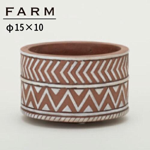 FARM ウルプ 15 C 57013 直径15cm 鉢カバー フラワーポット 観葉植物 インテリア インテリアグリーン おしゃれ