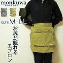 モンクワ monkuwa 綿ストレッチエプロンスカート MK38176 ガーデニング 農作業 農業女子 レディース 女性用 ワークエ…