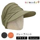 nomodo taoruna ドレープハット NMD130 全3色 フリーサイズ ノモド 帽子 日よけ 紫外線 暑さ対策 夏 熱中症 対策 農業女子 レディース 女性用 ガーデニングウェア 農作業 園