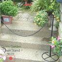 重なるチェーンスタンド 3個組 No.233 日本製 Green Garden フェンス 仕切り 間仕切り 駐車場 エクステリア アクセン…