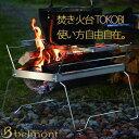 ベルモント ステンレス 焚き火台 TOKOBI BM-273 収納袋付 アウトドア バーベキュー キャンプ 焚火台 コンパクト テー…