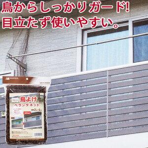 鳥よけ ベランダネット 2×4m 目合25mm マロンブラウン 茶 防鳥網 鳥害 対策 防止 ベランダ バルコニー マンション ガーデニング 家庭菜園 園芸 金TD
