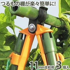 棚ッカー 3個入 11mm支柱用 家庭菜園 棚 支柱 ラック 園芸 農業 農作業 資材 ガーデニング 朝顔 つるもの 野菜 金TD