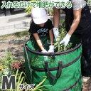 堆肥 腐葉土 作りに! タヒロン ニュー ガーデンバッグ II Mサイズ 92L φ50×高さ47cm 堆肥枠 雑草 落ち葉 袋 ネット …